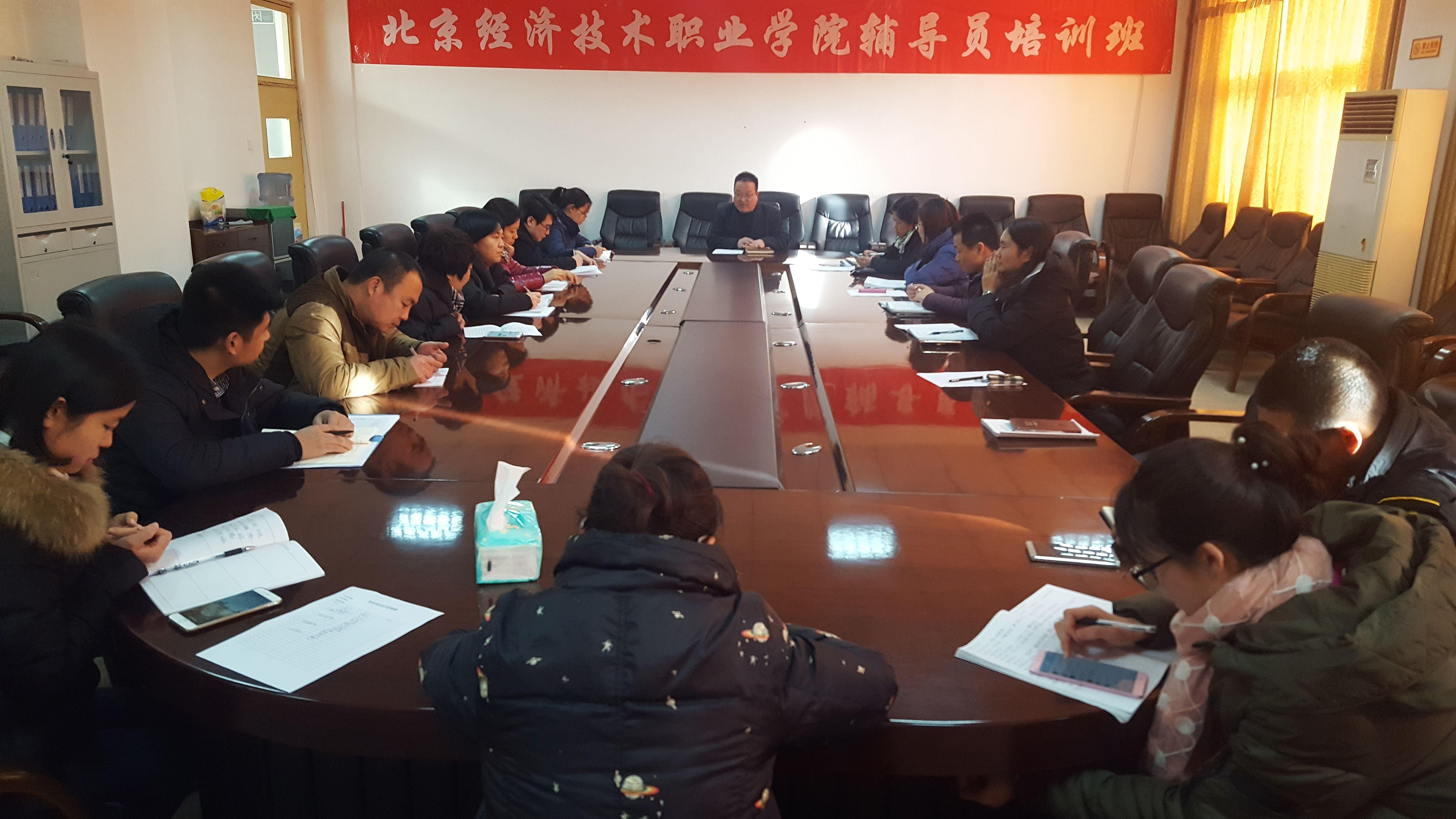 北京经济技术职业学院举办2016年辅导员培训班