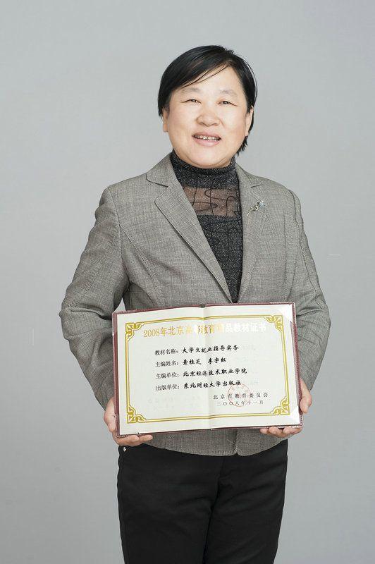 索桂芝副教授