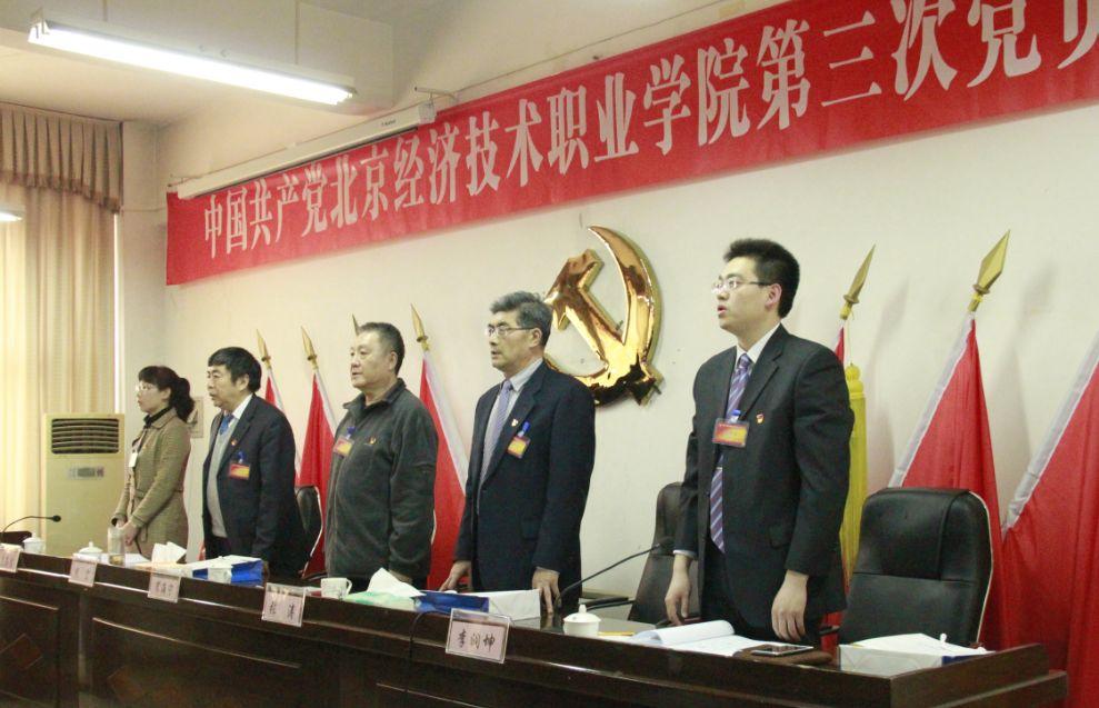 宋海宁出席中国共产党北京经济技术职业学院第三次党员大会开幕式讲话