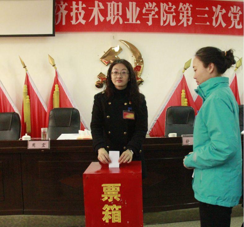 中国共产党北京经济技术职业学院 第三次党员大会胜利闭幕