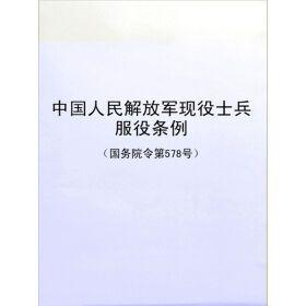 中国人民解放军现役士兵服役条例