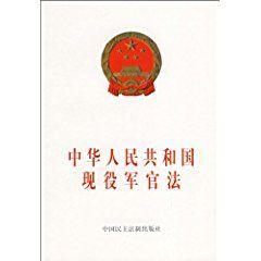 中华人民共和国现役军官法