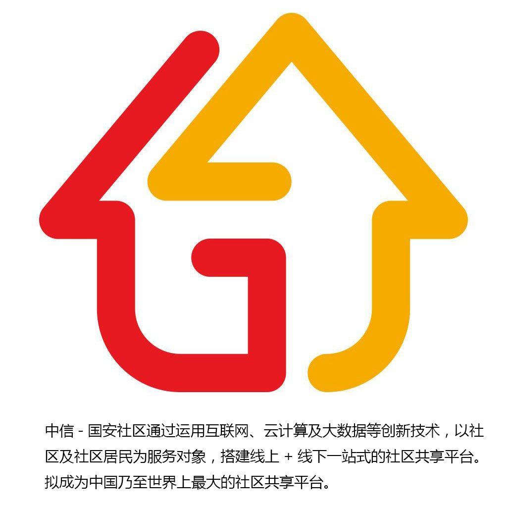 国安社区(北京)2017届校园招聘简章