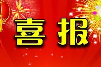 恭贺我院刘媛同学被首都大学生英才学校录取!