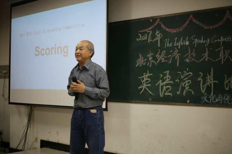 2017年北京经济技术职业学院英语演讲比赛