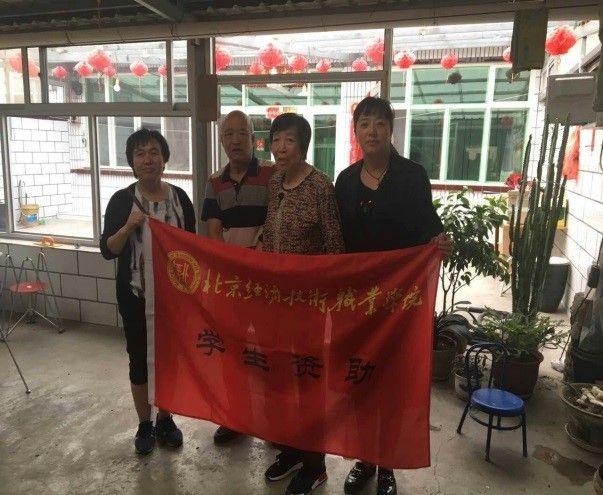 北京经济技术职业学院走访贫困学生家庭