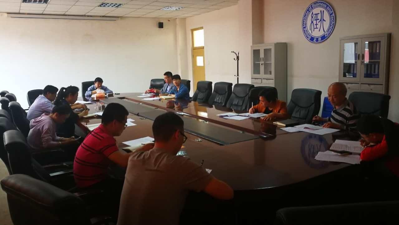学院召开2017年党风廉政建设工作会