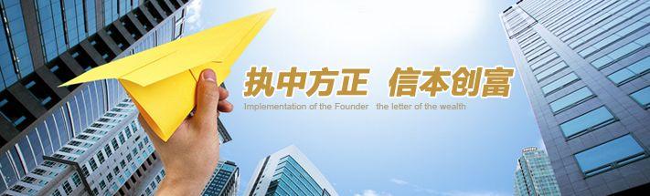 北京中方信富投资管理咨询有限公司