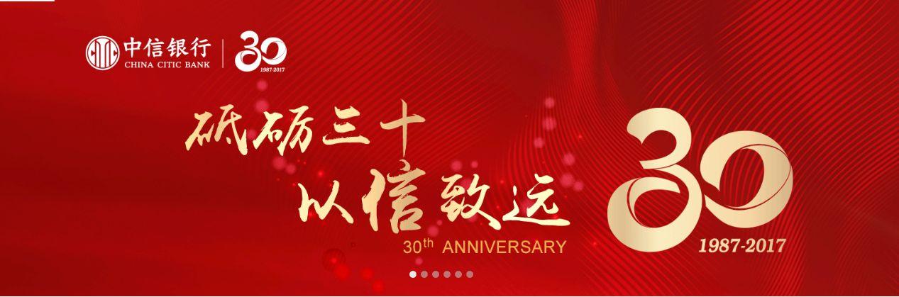 中信银行95558客服中心2017年招聘信息
