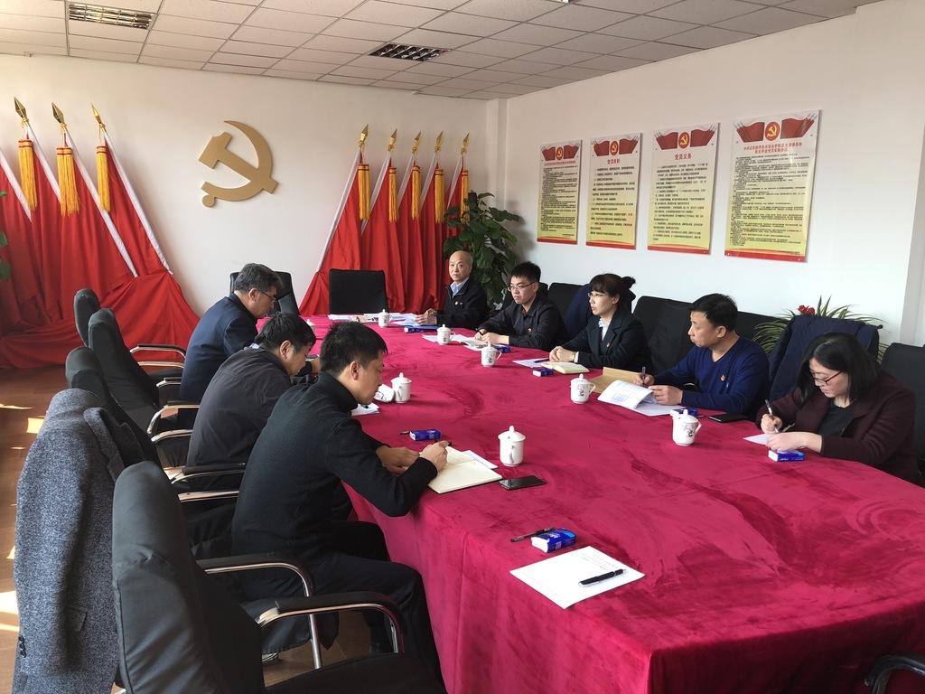 永利集团304网址党总支委员会召开2017年度民主生活会