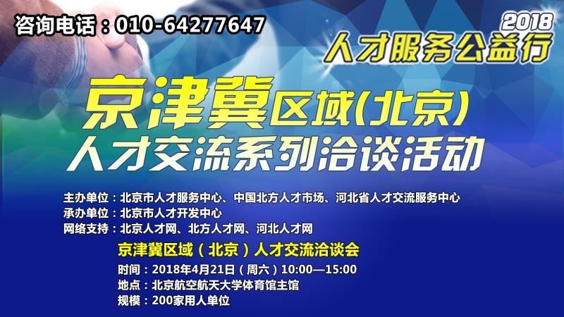 2018年京津冀区域(北京)人才交流□洽谈会