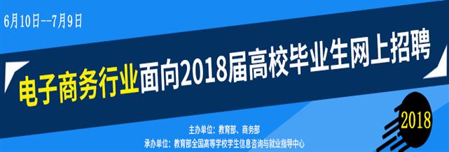 关于举办电子商务△行业面向2018届高校毕业生网上招聘活动通�}知