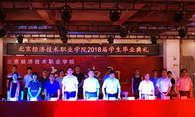 北京经济技术职业学院2018届学生毕业典礼