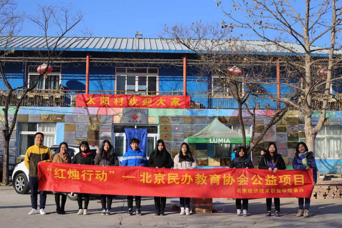 红烛行动—美丽中国结