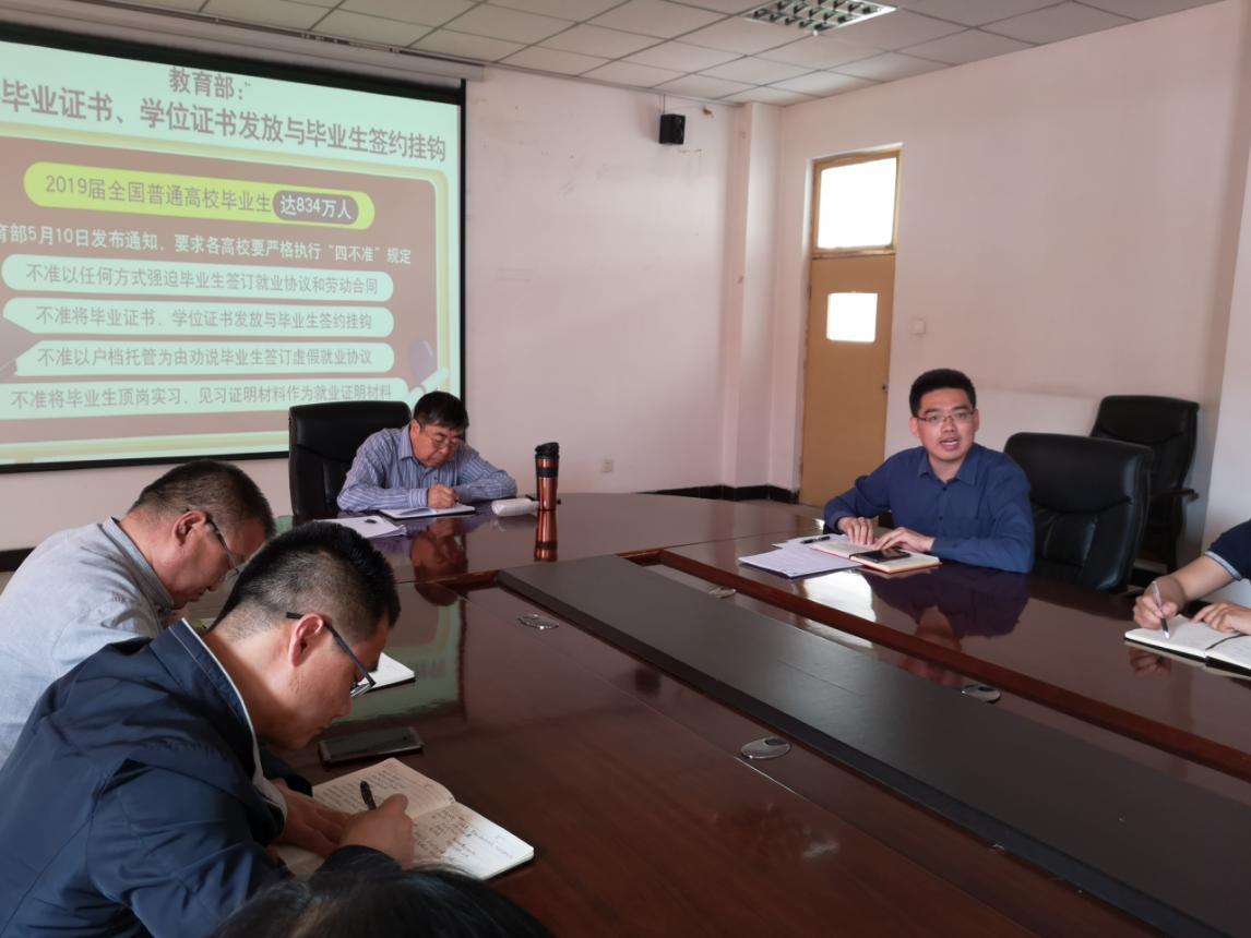 北京经济技术职业学院2019届毕业生就业促进会