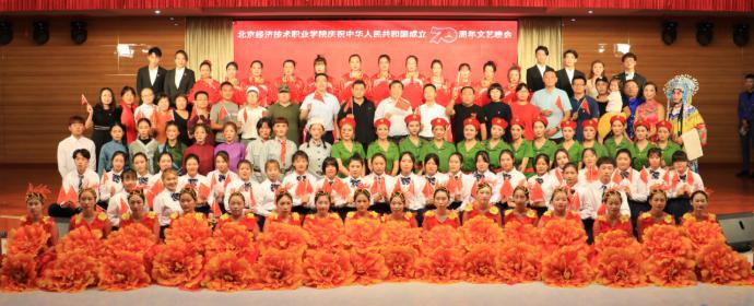 北京经济技术职业学院举办盛大文艺晚会,全校师生喜庆中华人民共和国成立70周年