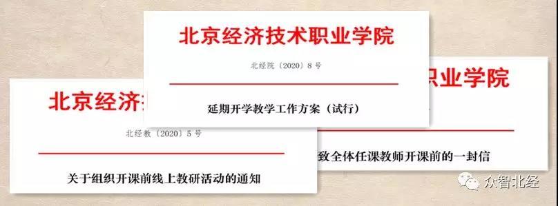 """永利送58元体验金 打响期初线上教学组合""""战疫"""""""