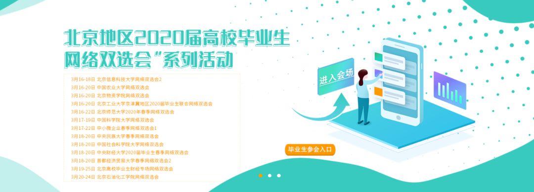 校园联合双选会参会单位信息:3月17-22日中小微企业春季网络双选会1