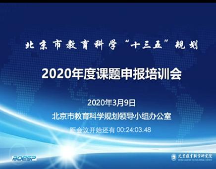 我校疫情期间组织教师参加北京市教育科学