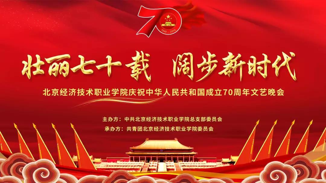 永利送58元体验金举办盛大文艺晚会,全校师生喜庆中华人民共和国成立70周年